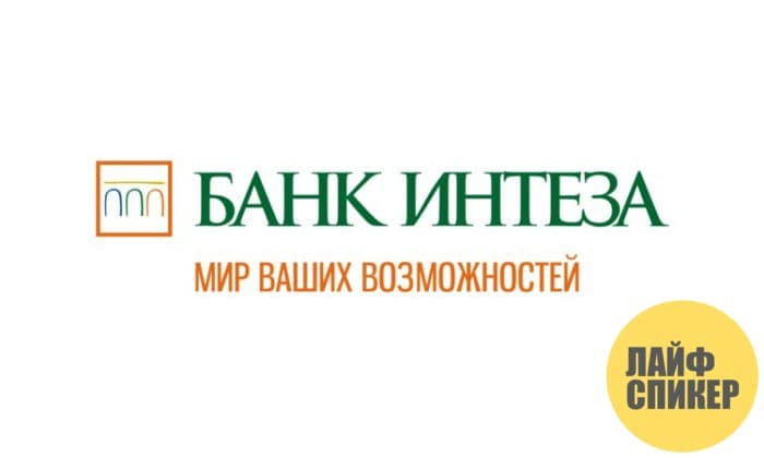 Банк Интеза