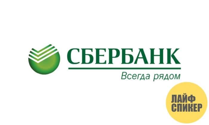 Самый надежный российский банк 2017-2018 года