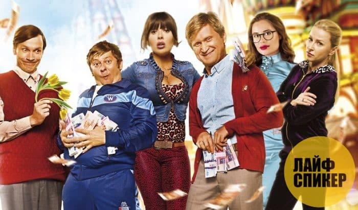 Лучшие русские комедии 2017 года