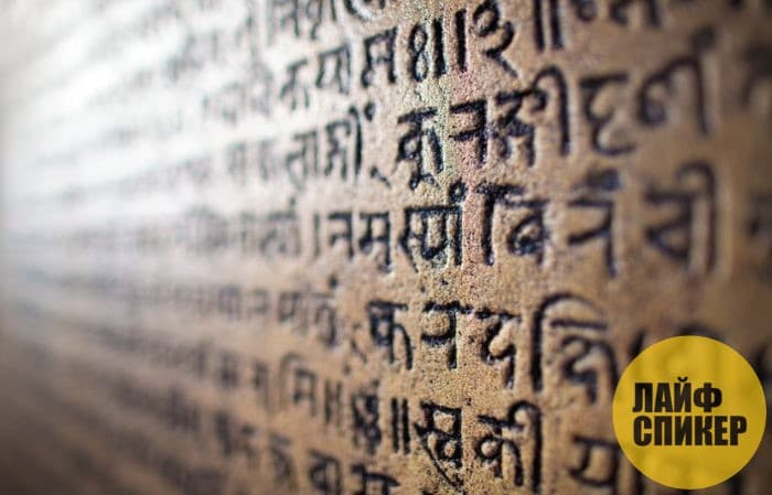Множество языков и диалектов