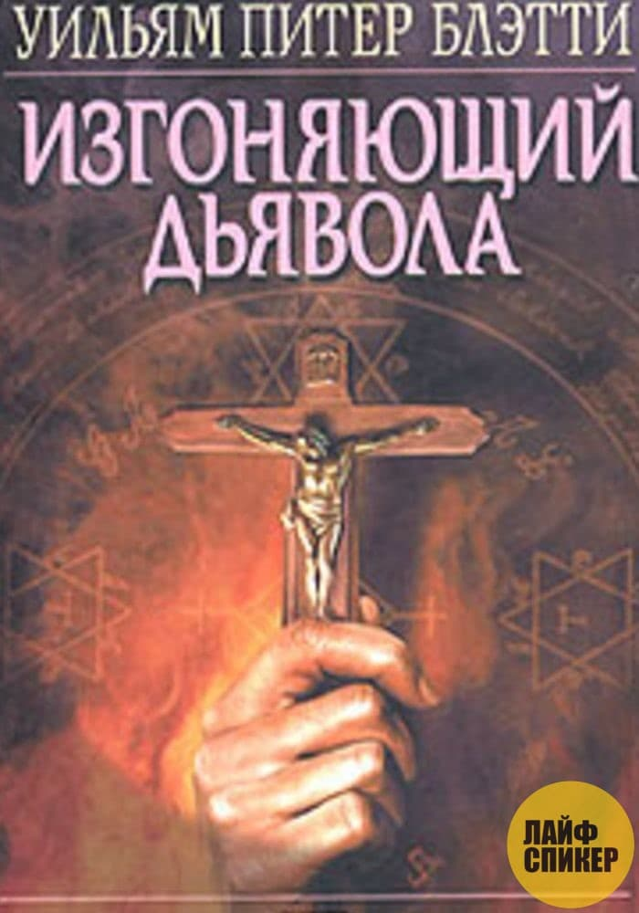 «Изгоняющий дьявола», Уильям Питер Блэтти