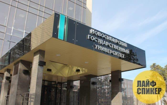 Новосибирский исследовательский университет