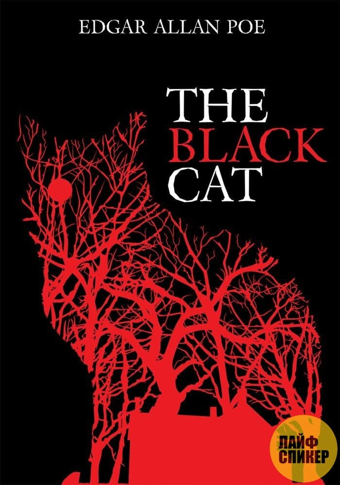 «Черный кот», Эдгар Алан По