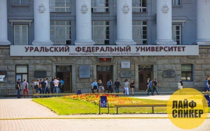 Уральский федеральный университет им. Б. Н. Ельцина