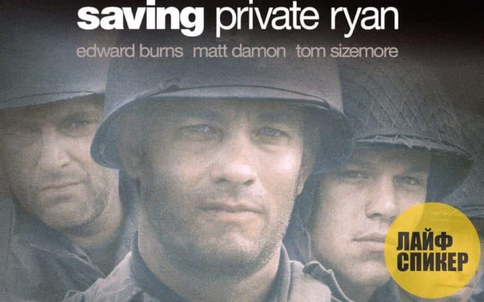 Спасти рядового Райана