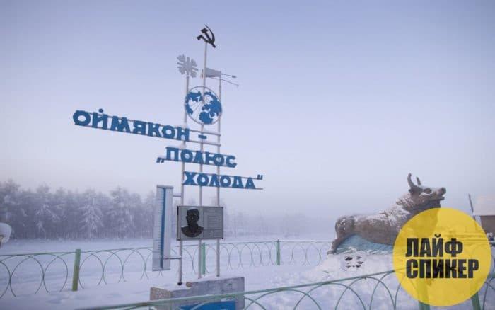 Россия, Оймякон