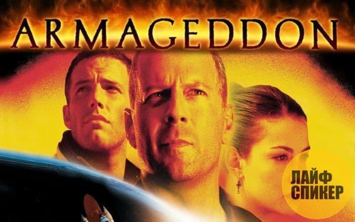 Армагеддон (США, 1998)