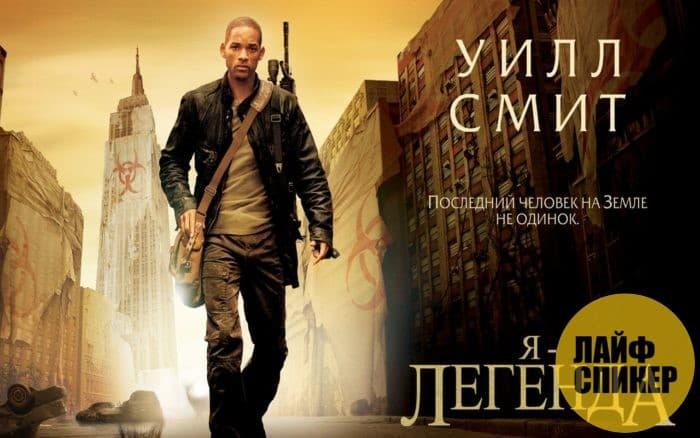 Я – Легенда (США, 2007)