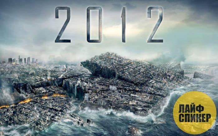 2012 (США, 2009)