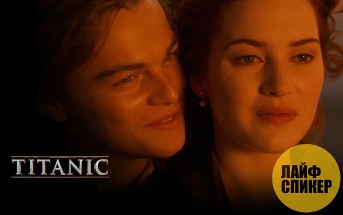 Титаник (США, 1997)