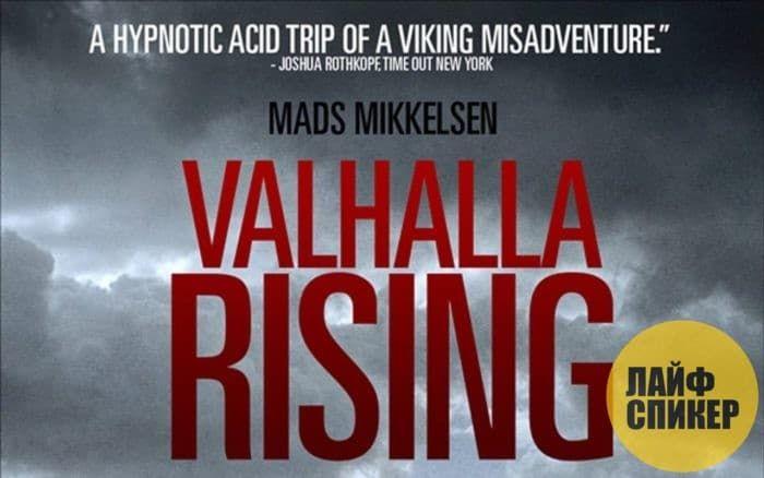 «Вальгалла: Сага о викинге» (Великобритания, 2009)
