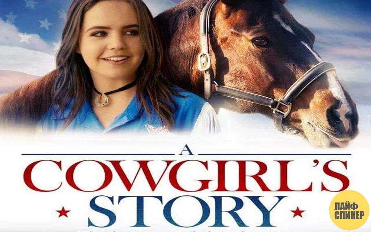 История ковбойши (A Cowgirls Story, 2019)