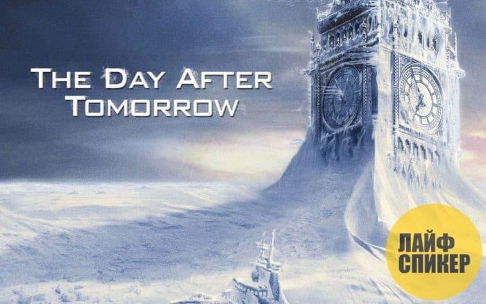 Послезавтра (США, 2004)