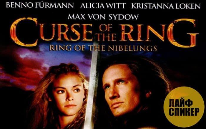 Кольцо Нибелунгов (Италия, Германия, Великобритания, 2004)