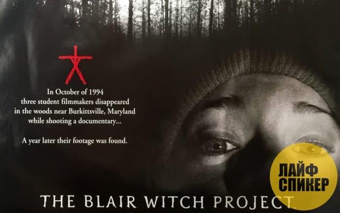Ведьма из Блэр