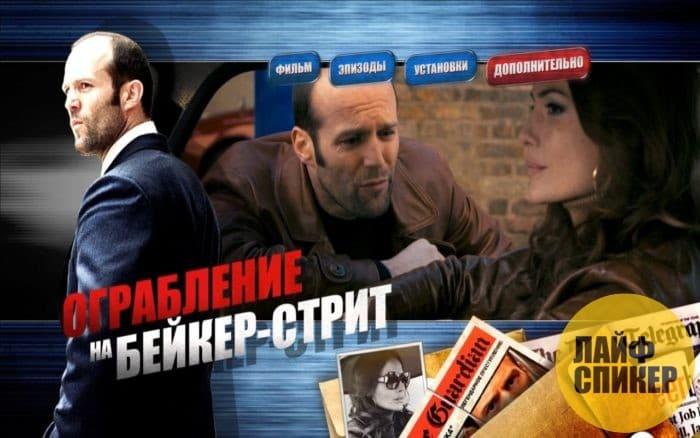 Ограбление на Бейкер-Стрит (США, Австралия, Великобритания, 2008)