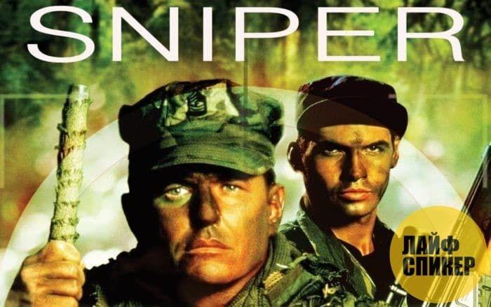 Снайпер 1993