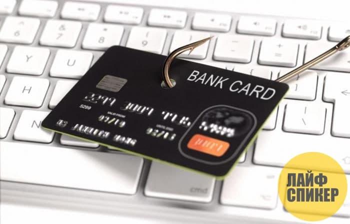 Как защитить свою банковскую карту от мошенников