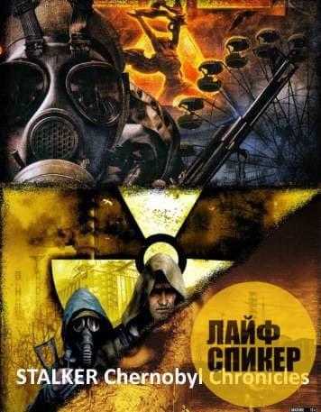 Хроники Чернобыля (Chernobyl Chronicles)