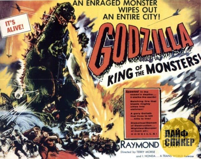 Годзилла, король монстров (1956)