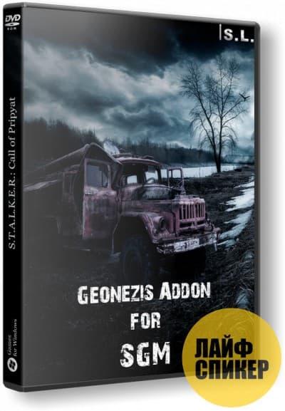 мод SGM 1.7 Geonesis Addon