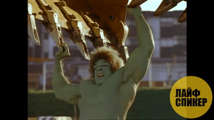 Смерть невероятного Халка (1990)