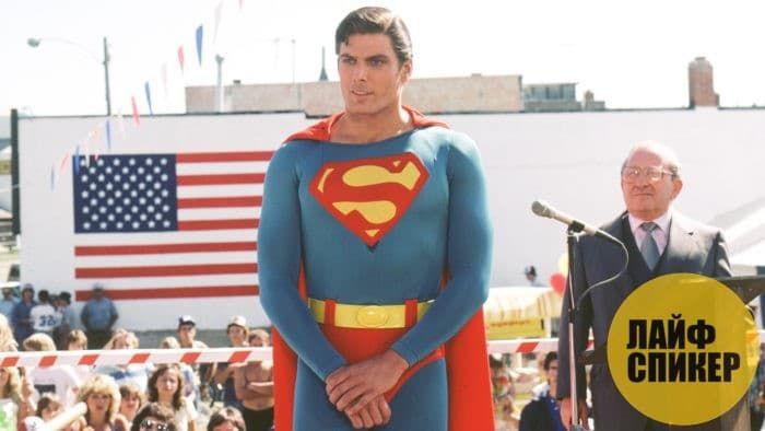 Супермен 3 (1983)