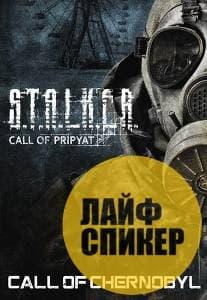 Сталкер мод Зов Чернобыля