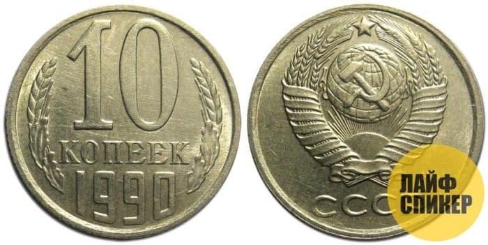 10 копеек 1990 года с буквой М (на аверсе)