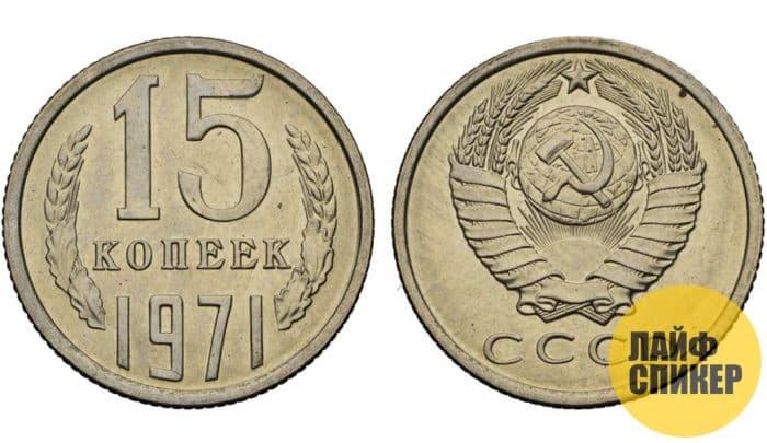 15 копеек 1971 года