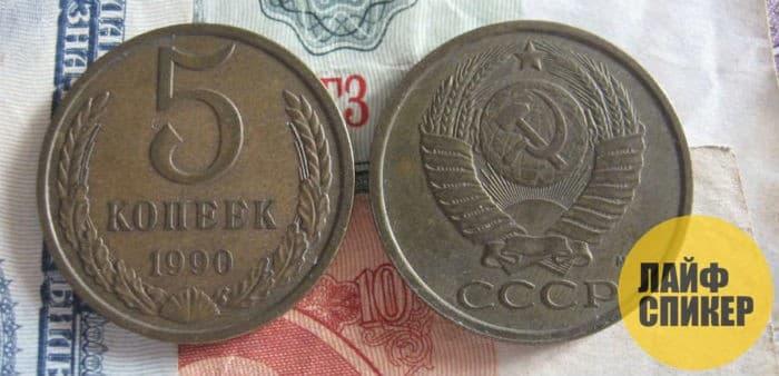 Самые дорогие монеты СССР 1961-1991 года