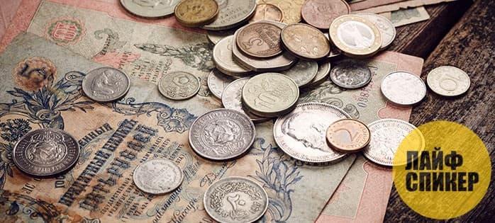 Где продать советские монеты
