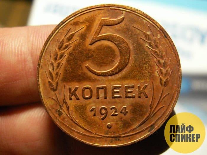 Самая большая советская монета 5 копеек монета