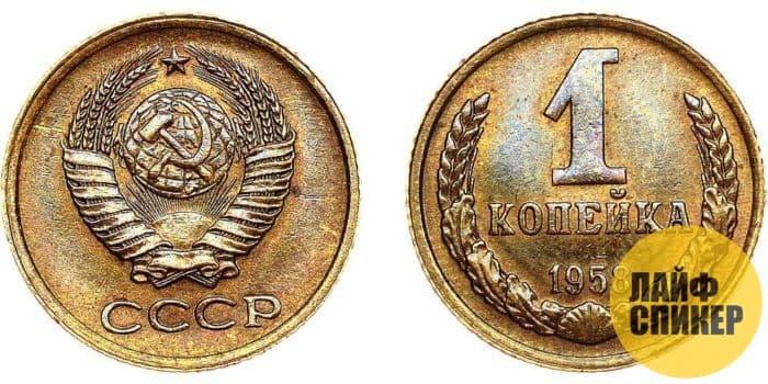 Самые дорогие монеты СССР 1958 года