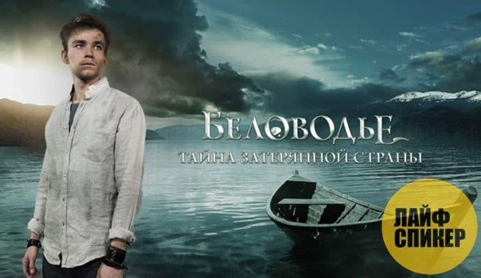 Belovodie. Mistè a nan yon Peyi Objè
