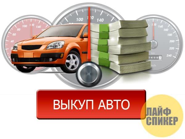 Компании по выкупу покупают исключительно топовые автомобили