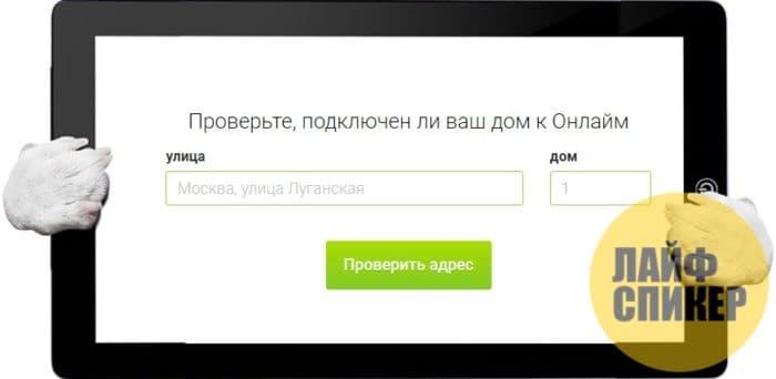 Провайдер Онлайм