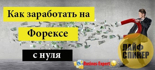 Заработок на курсе криптовалют через Форекс Брокера