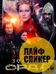 Golden Horde la
