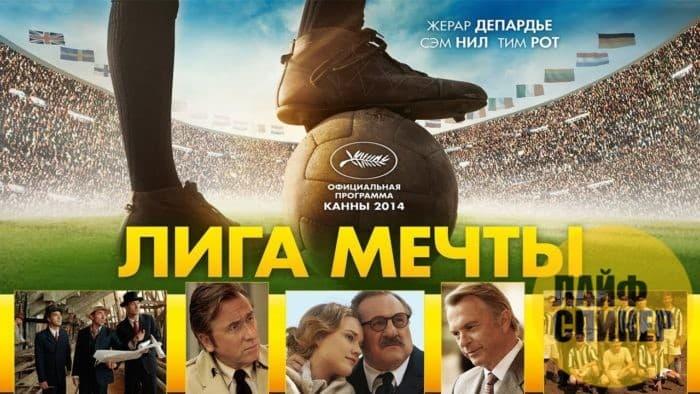 ህልም ህብረት (2014)