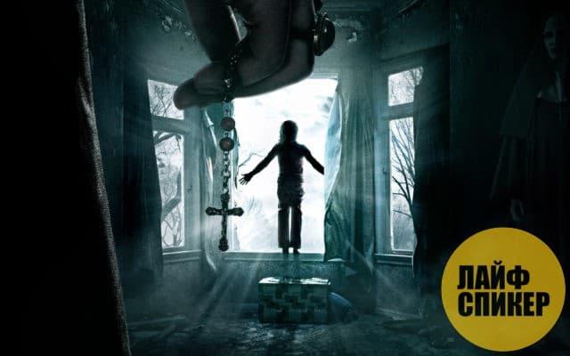 Самый страшный фильм ужасов в 2016 году - Заклятие 2