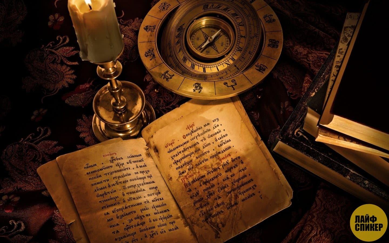 10 древних книг, сулящих сверхъестественные способности