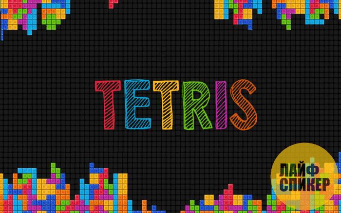 Тетрис