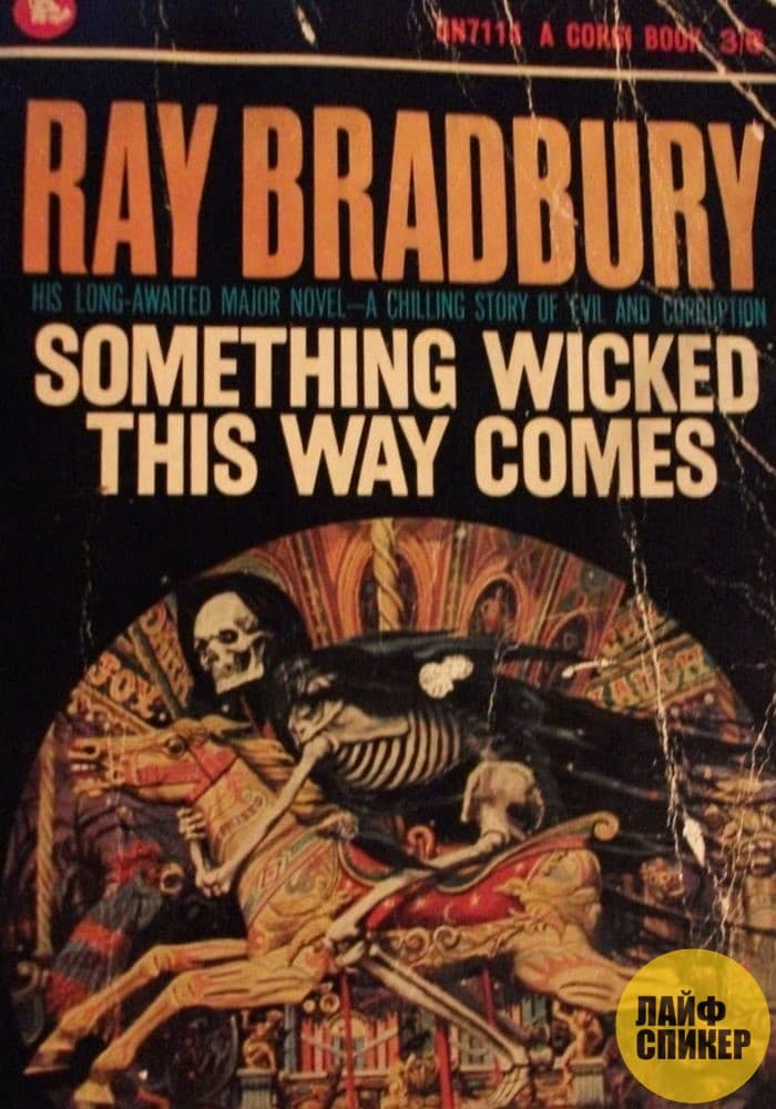 «Надвигается беда» Рэй Бредбери