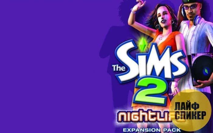 The Sims 2: Ночная жизнь