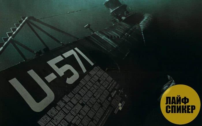 Ю-571