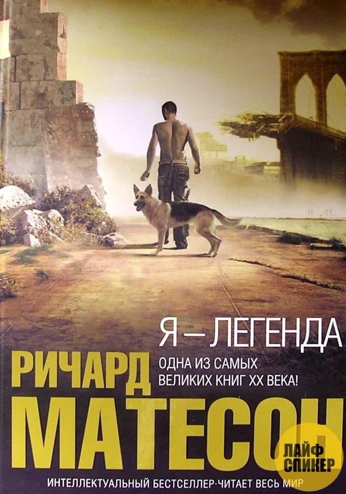 «Я – легенда», Ричард Мэтисон