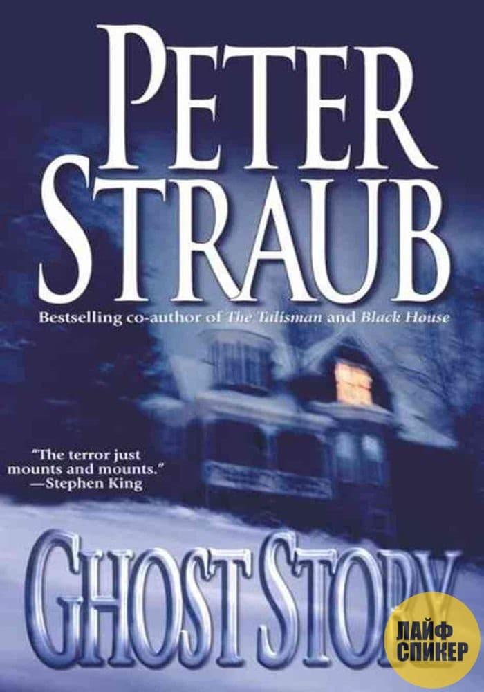 «История с привидениями» Питер Страуб