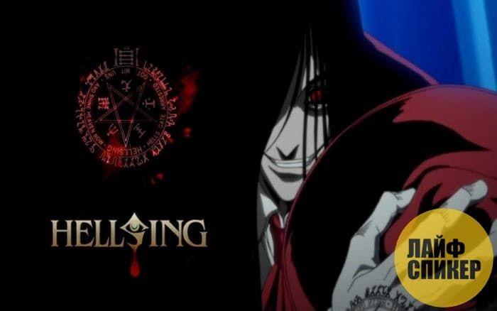 Хеллсинг Ultimate