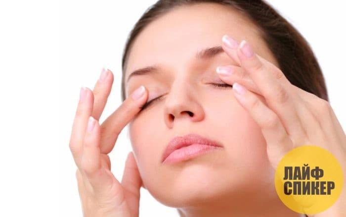 Упражнение для расслабления глаз